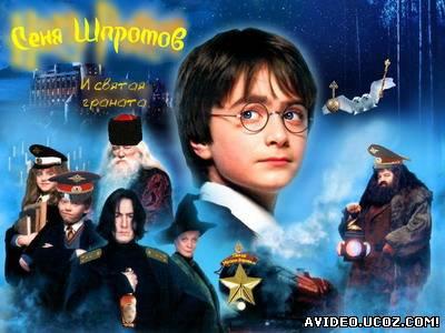 Гарри Поттера В Гоблине