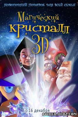 Захватывающий анимационный фильм для
