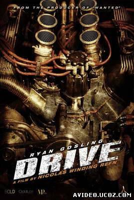 Фильм драйв смотреть онлайн drive 2011