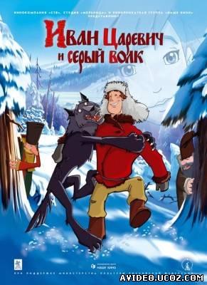 Иван царевич и серый волк онлайн 2011