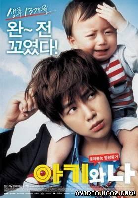 Малыш и Я / A-gi-wa Na  91523