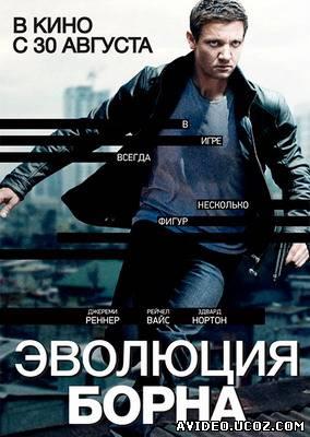 ихображение, постер Эволюция Борна онлайн (2012)