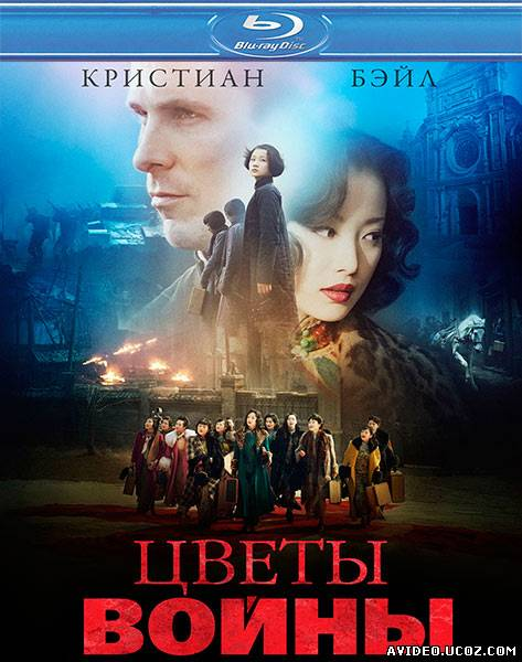 Зображення, постер Цветы войны / Flowers of War (2011/HDRip/1400Mb)