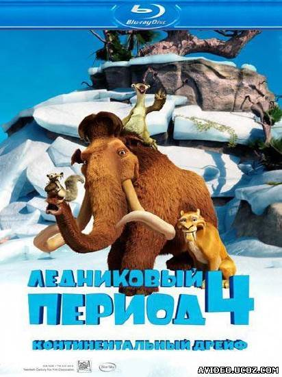 Зображення, постер Ледниковый период 4: Континентальный дрейф / Ice Age: Continental Drift (2012/HDRip/1400Mb)
